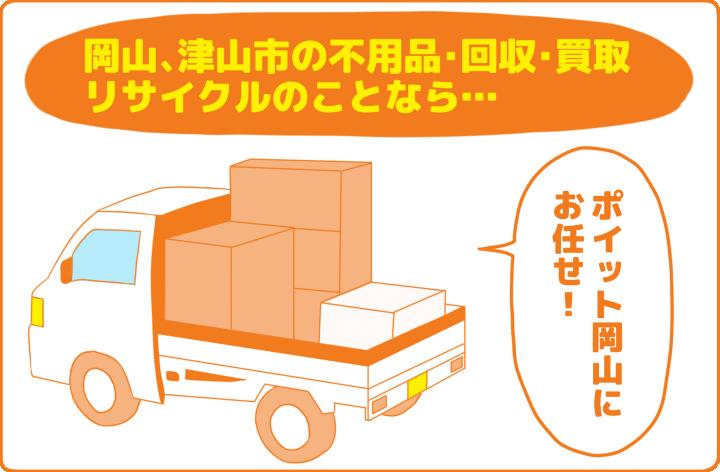 津山市で買取・不用品回収なら