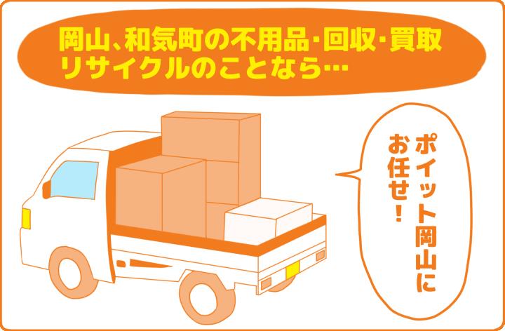 和気町で買取・回収なら